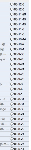 gtalk(gmail)聊天记录保存功能
