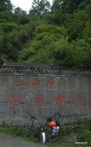 二郎山茶马古道