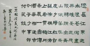 逊之书法,三国篇