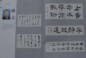 2012年8月《中国艺术家》杂志发表的逊之先生的作品。